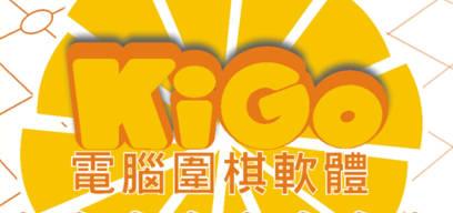 KiGo 學童電腦圍棋